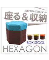 東谷【☆お一人様~大人気!】折りたたみ式BOXスツールヘキサゴン6角形BLC-379BL(ブルー)★【BLC379BL】