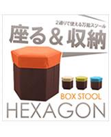 東谷【☆お一人様~大人気!】折りたたみ式BOXスツールヘキサゴン6角形BLC-379OR(オレンジ)★【BLC379OR】