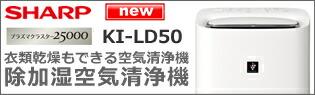 シャープ 除加湿空気清浄機 KI-LD50