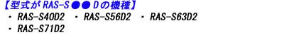 日立エアコン本体のRAS-S40D2 RAS-S56D2 RAS-S63D2 RAS-S71D2のリモコン適合説明画像