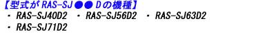 日立エアコン本体のRAS-SJ40D2 RAS-SJ56D2 RAS-SJ63D2 RAS-SJ71D2のリモコン適合説明画像