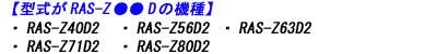 日立エアコン本体のRAS-Z40D2 RAS-Z56D2 RAS-Z63D2 RAS-Z71D2 RAS-Z80D2のリモコン適合説明画像