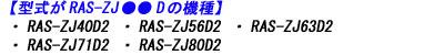 日立エアコン本体のRAS-ZJ40D2 RAS-ZJ56D2 RAS-ZJ63D2 RAS-ZJ71D2 RAS-ZJ80D2のリモコン適合説明画像