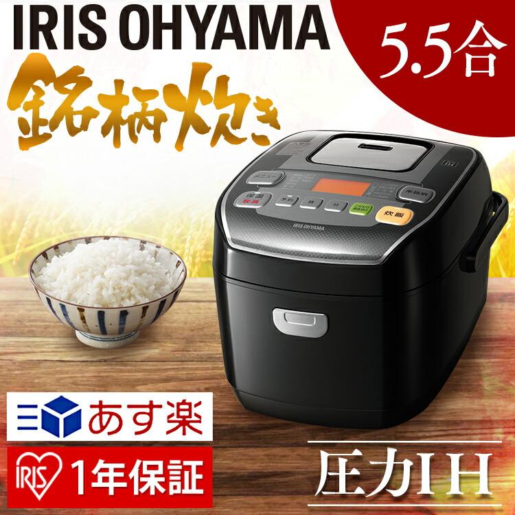 アイリス圧力IH炊飯器