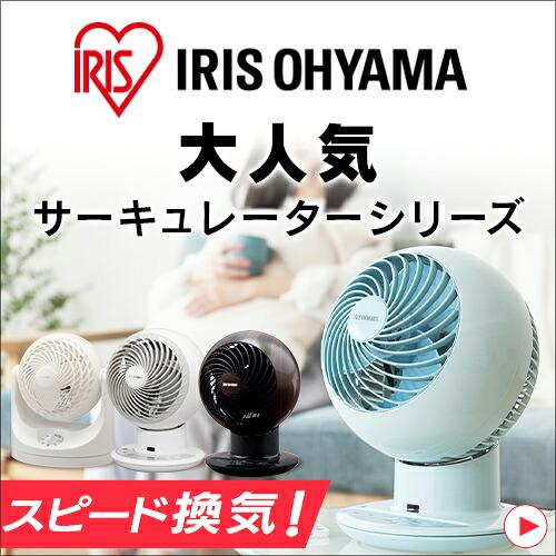 アイリスオーヤマ サーキュレーターシリーズ