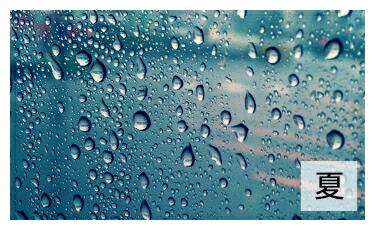 【夏】梅雨のジメジメに