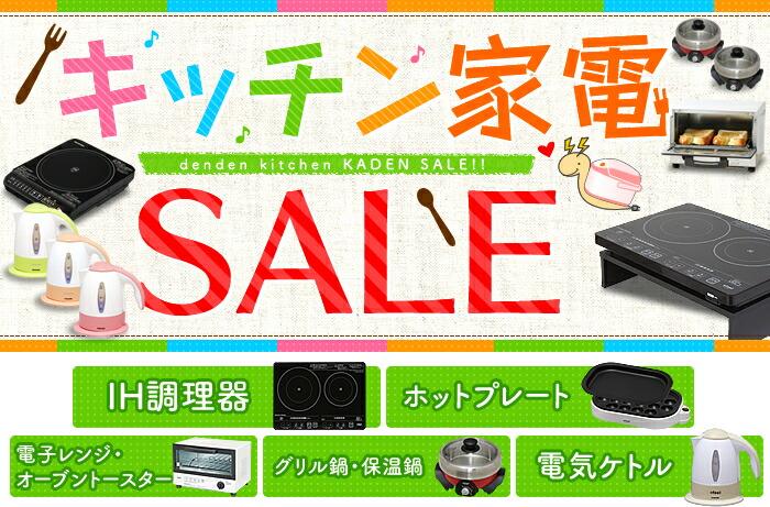 キッチン家電(電子レンジ・冷蔵庫・ホットプレートなど)