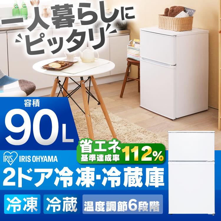 2ドア冷凍冷蔵庫