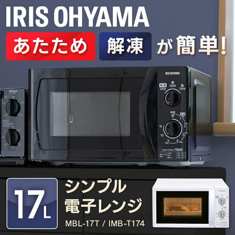 シンプル電気レンジ 17L