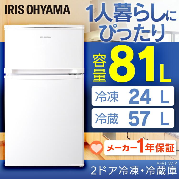 2ドア冷蔵庫 81L