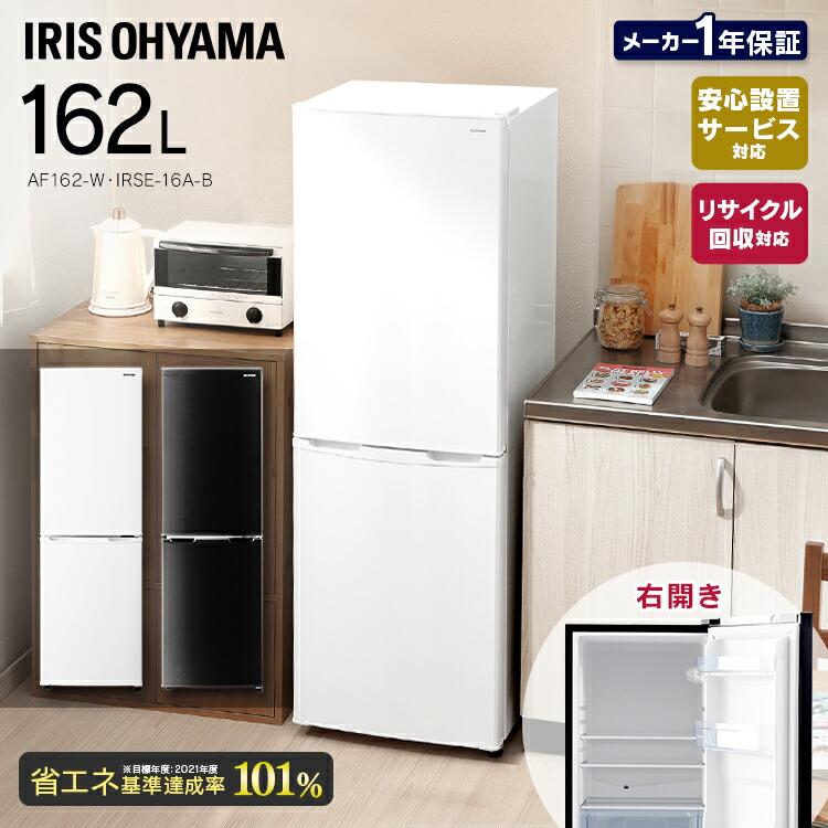 冷蔵庫 162L