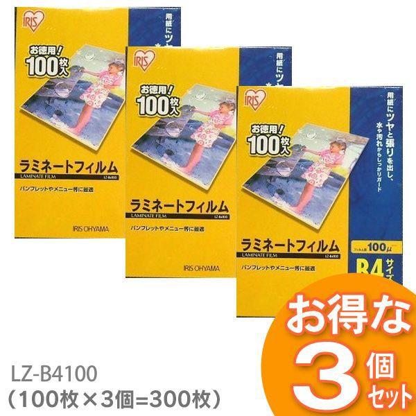 【300枚入】ラミネートフィルム(通常タイプ)B4サイズ 100μ (100枚入り×3=300枚入) <br>アイリスオーヤマ(IRISOHYAMA)<br>〔ラミネーターフィルム パウチフィルム〕