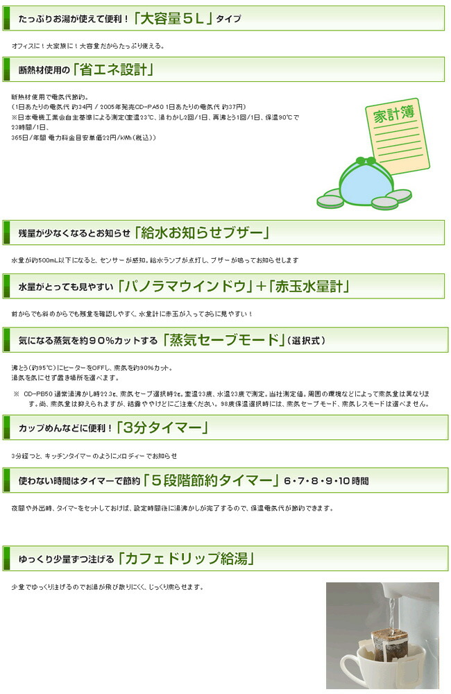 ZOJIRUSHI〔象印〕電動ポット(5.0L) CD-PB50-HAはオフィスや大家族にオススメ☆大容量だからたっぷり使える5Lタイプです!!