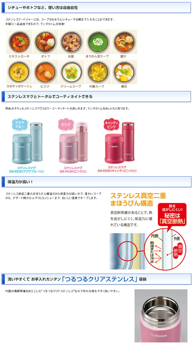 ZOJIRUSHI〔象印〕ステンレスフードジャー(0.35L) SW-EB35はスープはもちろんシチューやお粥まで入れて持ち運べます☆