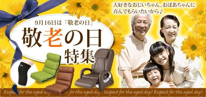 ★敬老の日SALE★