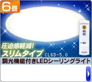 調光機能付きLEDシーリングライト