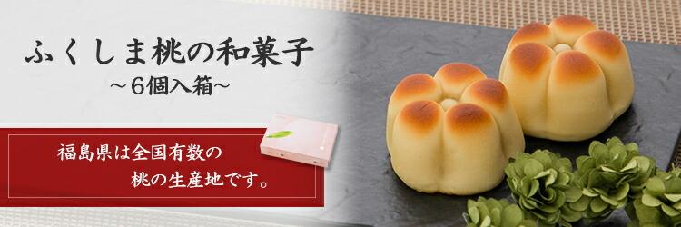 ふくしま桃の和菓子