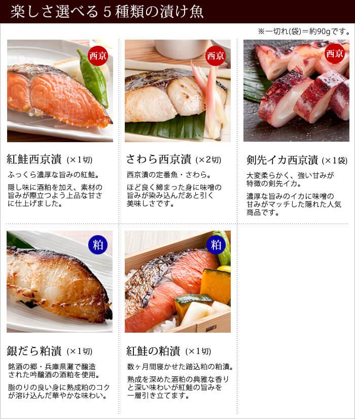 楽しさ選べる5種類の漬け魚