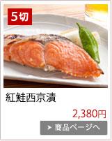 紅鮭西京漬5切