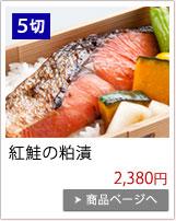 紅鮭粕漬5切