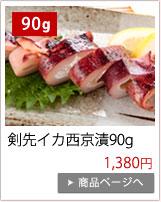 イカ西京漬150g