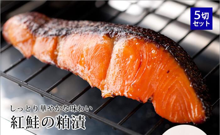 しっとり華やかな味わい。紅鮭の粕漬