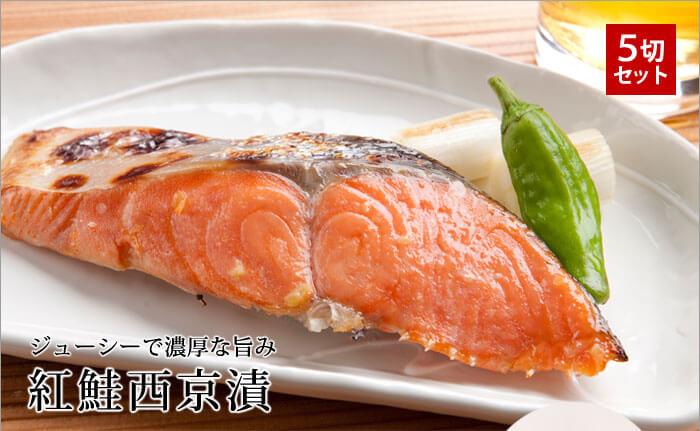 ジューシーで濃厚な旨み。紅鮭の西京漬