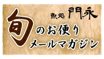 「旬のお便り」メールマガジン