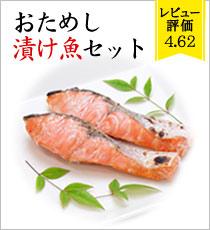 漬魚厳選三種セット