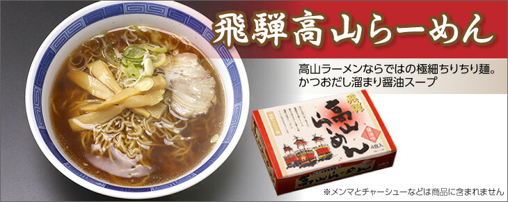 飛騨高山らーめん 醤油味(4食入)