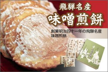 飛騨名産 味噌煎餅