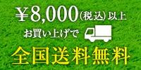 \8000(税込)以上お買い上げで全国送料無料