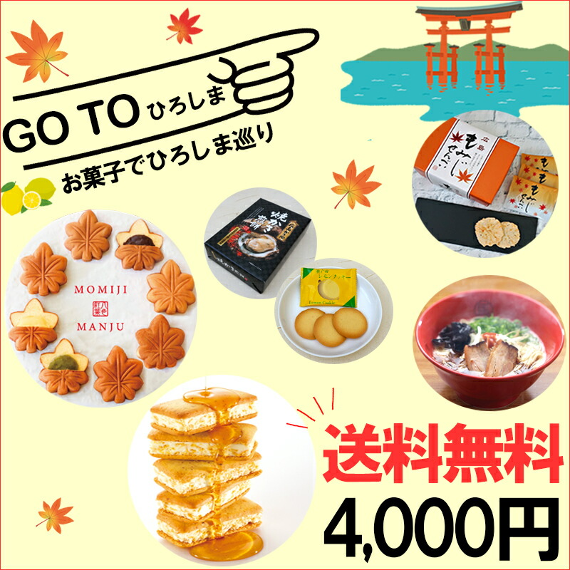 菓子 お 土産 半額 お 大阪城公園のお土産が「緊急訳ありセール」で半額に 「地域の人に喜んでもらえたら」