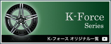K-Force Series