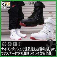 GD JAPAN ハイカット安全靴 GD-tx-500