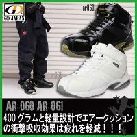 GD AR-060 AR-061 安全靴スニーカー ハイカット安全靴