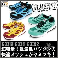 GD JAPAN メッシュ安全靴 GD-ar-006 ar-007 ar-008