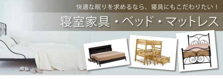 寝室家具・ベッド・マットレス