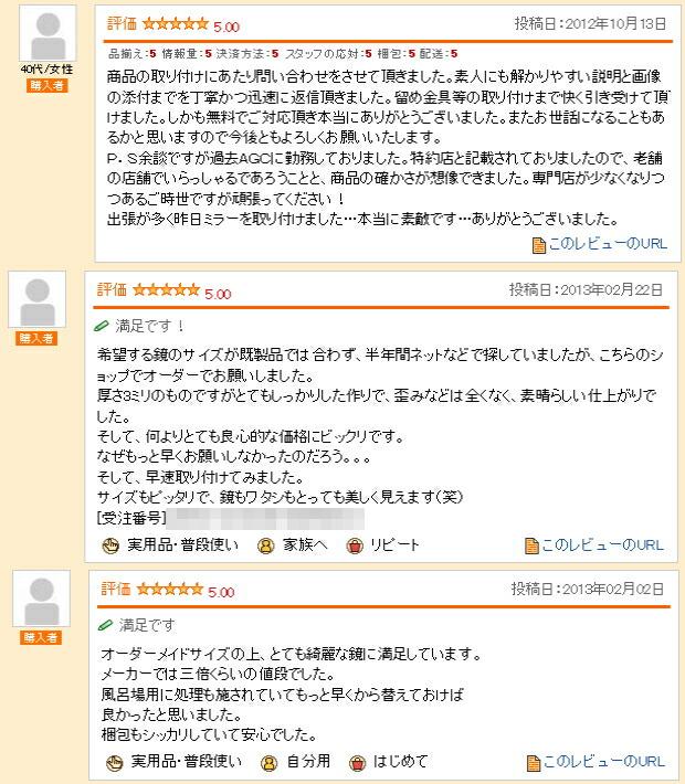 Kagami Senmonten Mirror Store Order Miller Specialty Shop