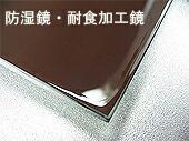 国産の防湿加工・鏡・板鏡