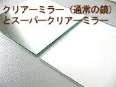 国産の超透明ガラス鏡 スーパークリアーミラー