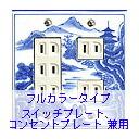 スイッチプレート、スイッチカバー、コンセントプレート、コンセントカバー(磁器・有田焼・伊万里焼)