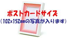 写真立て、フォトフレーム:ポストカードサイズ(102x152mm)