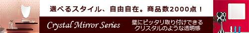壁掛け鏡・ウオールミラー クリスタルミラー・シリーズ:選べるスタイル、自由自在。商品数2000点!