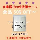 在庫限りの超特価セール!!