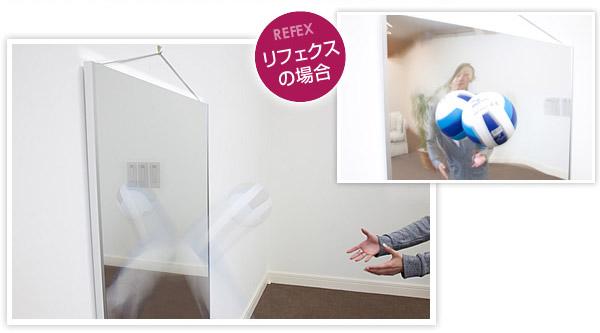 割れない:割れない鏡 リフェクス リフェクス ミラー