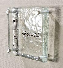 表札(ガラス)、サイン、サインプレート、ネームプレート