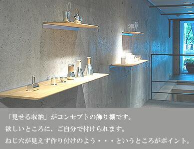 インテリア空間を美しく演出するデザイン棚、棚、シェルフ、ウォールシェルフ、サニタリー・シェルフ、トイレ・洗面の棚、化粧棚、収納棚、インテリア棚