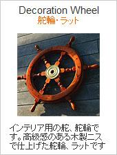 舵輪・ラット