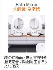 洗面鏡・浴室鏡